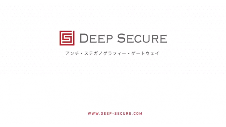 Anti-Steganography Gateway (JP)